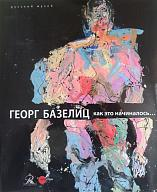GEORG BASELITZ. HOW IT BEGAN… Paintings and graphical works of the last twenty years (From the collection of the Albertina Museum,Vienna)